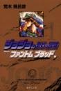 ジョジョの奇妙な冒険 [文庫版] Part1&Part2 (全7巻)