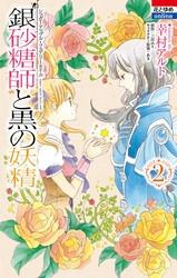 銀砂糖師と黒の妖精 ~シュガーアップル・フェアリーテイル~ 2 冊セット全巻