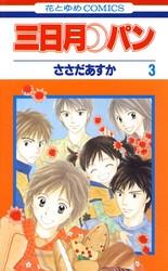 三日月パン 3 冊セット全巻 漫画