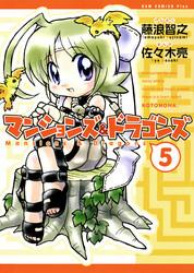 マンションズ&ドラゴンズ 【新装版】 5 冊セット全巻 漫画