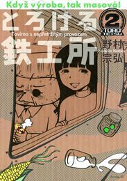 とろける鉄工所(2) 漫画