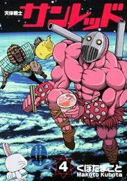天体戦士サンレッド4巻 漫画