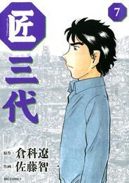 匠三代(7) 漫画