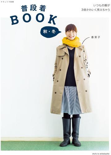 普段着BOOK 秋・冬 漫画