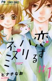 恋するハリネズミ(1) 漫画