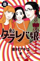 東京タラレバ娘(8) 漫画