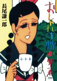 おしゃれ手帖(1) 漫画