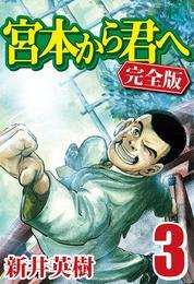 宮本から君へ [完全版] 3 漫画
