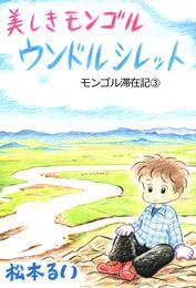 美しきモンゴル ウンドルシレット モンゴル滞在記(3) 漫画