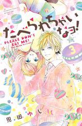 たべられちゃいなヨ! 分冊版(3) 漫画