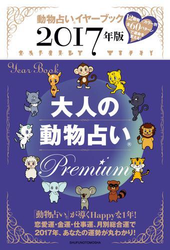 2017年版 大人の動物占い Premium 漫画
