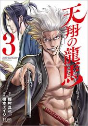 天翔の龍馬 (1-3巻 最新刊)