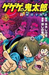 ゲゲゲの鬼太郎 新妖怪千物語(1-3巻 全巻)