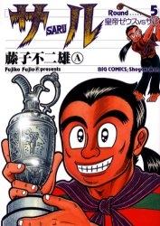 サル (1-5巻 全巻) 漫画