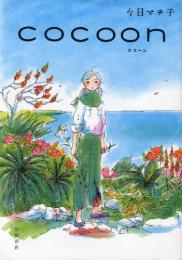 COCOON (全1巻)