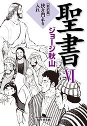 聖書 6 冊セット全巻 漫画