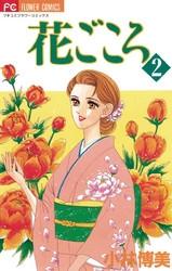 花ごころ 2 冊セット全巻 漫画