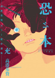 恐之本 10 冊セット全巻 漫画