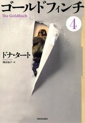 ゴールドフィンチ 4 冊セット最新刊まで 漫画