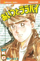 あいつとララバイ(27) 漫画