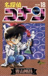 名探偵コナン(18) 漫画