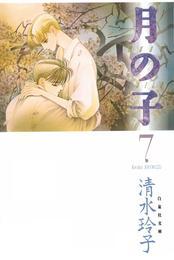 月の子 MOON CHILD 7巻 漫画