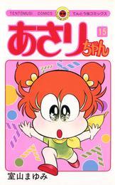 あさりちゃん(15) 漫画