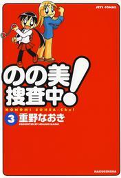 のの美捜査中! 3巻 漫画