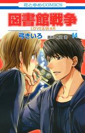 図書館戦争 LOVE&WAR 14巻 漫画