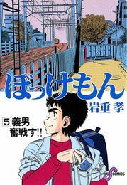 ぼっけもん(5) 漫画