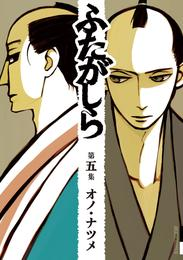ふたがしら(5) 漫画