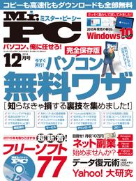 Mr.PC (ミスターピーシー) 2014年 12月号 漫画