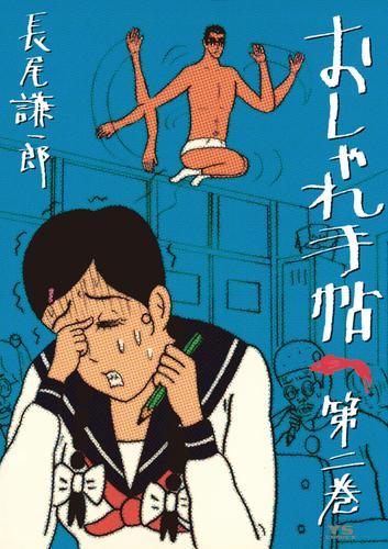 おしゃれ手帖 漫画