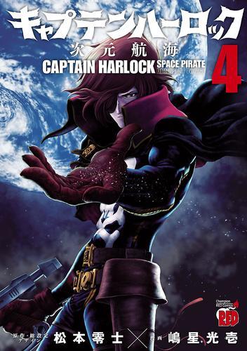 キャプテンハーロック~次元航海~ 4 漫画