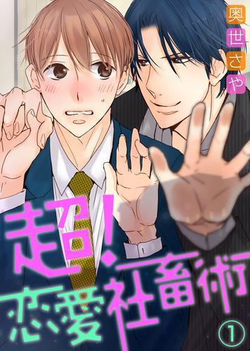 【特典付き】超!恋愛社畜術(1) 漫画