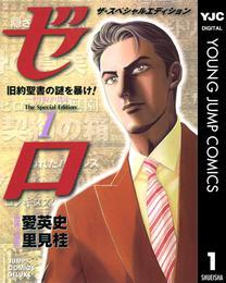 ゼロ The Special Edition 1 旧約聖書の謎を暴け!―キリストの禁忌(タブー)― 漫画