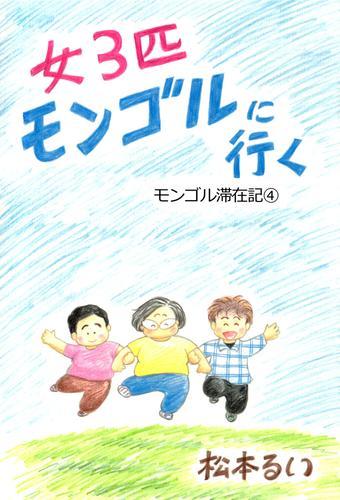 女3匹モンゴルに行く モンゴル滞在記(4) 漫画