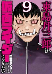 東島丹三郎は仮面ライダーになりたい 9 冊セット 最新刊まで