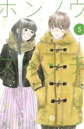 ホンノウスイッチ(5)【電子版限定カラー漫画特典付き】