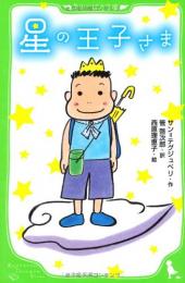 【児童書】星の王子さま(全1冊)