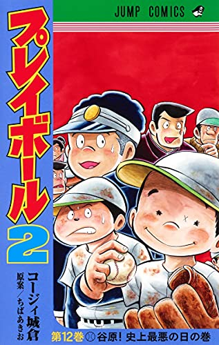 プレイボール2 (1-12巻 最新刊) 漫画