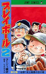 プレイボール2 (1-11巻 最新刊)