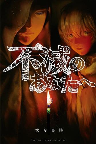 不滅のあなたへ (1-12巻 最新刊) 漫画