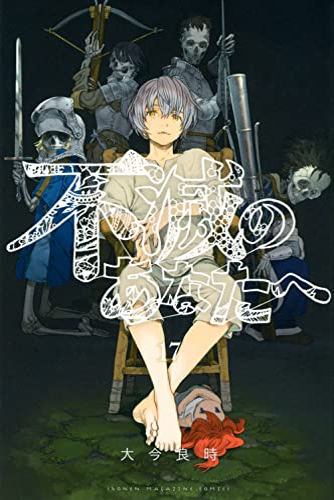 【入荷予約】不滅のあなたへ (1-16巻 最新刊)【10月中旬より発送予定】 漫画