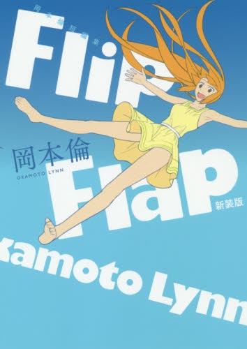 岡本倫短編集 Flip Flap 新装版 漫画