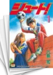 【中古】シュート! (1-33巻) 漫画