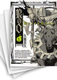 【中古】狼の口 ヴォルフスムント (1-8巻) 漫画