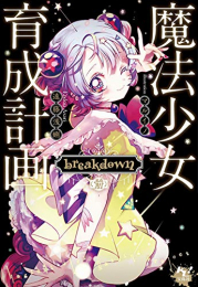 【ライトノベル】魔法少女育成計画breakdown (全1冊)