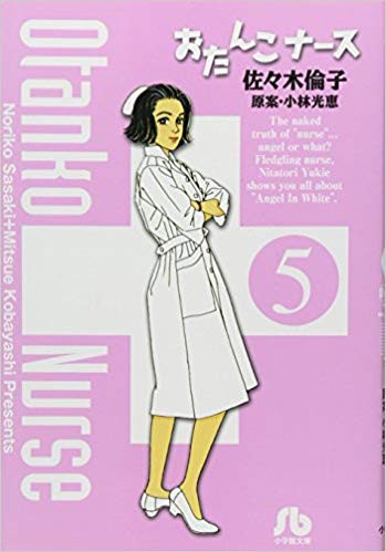おたんこナース[文庫版] (1-5巻 全巻) 漫画