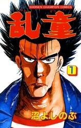 乱童 8 冊セット全巻 漫画